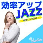 効率アップジャズ 〜軽快ジャズカバー〜