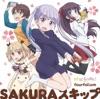 TVアニメ「NEW GAME!」オープニングテーマ「SAKURAスキップ」 - EP