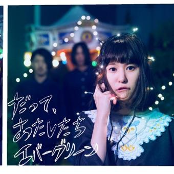 Datte Atashitachi Evergreen – Fukurouzu