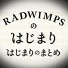 Radwimps No Hajimarihajimari No Matome ジャケット写真