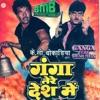 Ganga Tere Desh Mein - II
