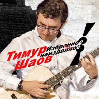 Избранное и неизданное – Timur Shaov