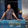 Amma Kanakku Original Motion Picture Soundtrack EP