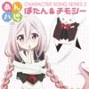 あんハピ♪キャラクターソングシリーズ2 - EP