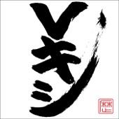 最後の将軍 feat. 森の石松さん - レキシ