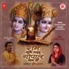 Jis Bhajan Mein Ram Ka Naam