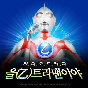 [국민라디오] '을(乙)트라맨이야' - 막장드라마3