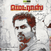 Madras Original Motion Picture Soundtrack