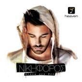 Ftano Sto Theo - Nikiforos