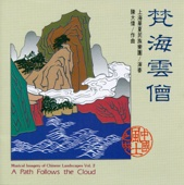 A Boat Floated through the Canyon - Shanghai Chinese Traditional Orchestra