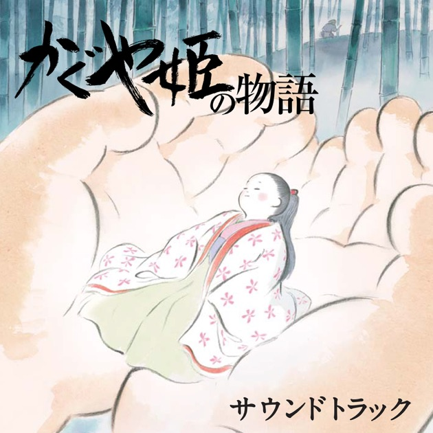The Tale of the Princess Kaguya (Original Soundtrack) by Joe Hisaishi