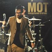 Мот - Понедельник-вторник обложка