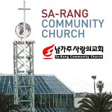 남가주사랑의교회 주일예배 팟캐스트 AOD