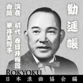 Roukiyoku Kanjincho