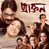 Praktan (Original Motion Picture Soundtrack) - EP