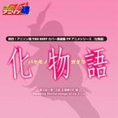 熱烈!アニソン魂 THE BEST カバー楽曲集 TVアニメシリーズ『化物語』 - EP