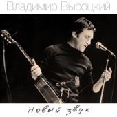 Владимир Высоцкий - Новый звук обложка