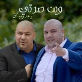 Ween Serti - Raad And Methaq
