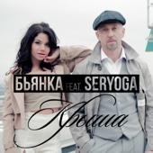 Крыша (feat. Seryoga)