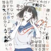 Nagasugita Haru / Hyper Realist - EP