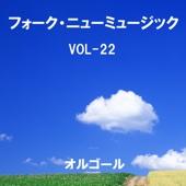 Kimi To Itsumade Mo (Music Box)