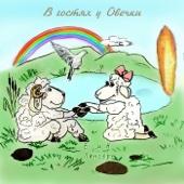 В гостях у Овечки (Христианские детские песни)