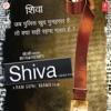 Shiva Original Motion Picture Soundtrack