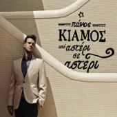 Panos Kiamos - Apothimeno artwork