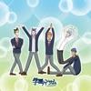 真・ハンサム体操でズンドコホイ(TVアニメ「学園ハンサム」より) - Single