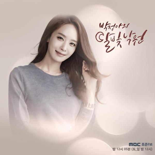 박정아의 달빛낙원(종영)
