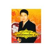 แม่ไม้เพลงไทย, Vol. 4
