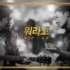 뭐라고 - Single, Kwak Jin Eon & Kim Feel