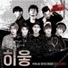 히읗 Hieut (feat. 노머시) - Single