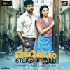 Engeyum Eppodhum (Original Motion Picture Soundtrack) - EP
