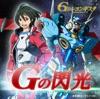 Gの閃光(アニメ「ガンダムGのレコンギスタ」エンディグテーマ) - Single
