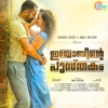 Iyobinte Pusthakam Original Motion Picture Soundtrack
