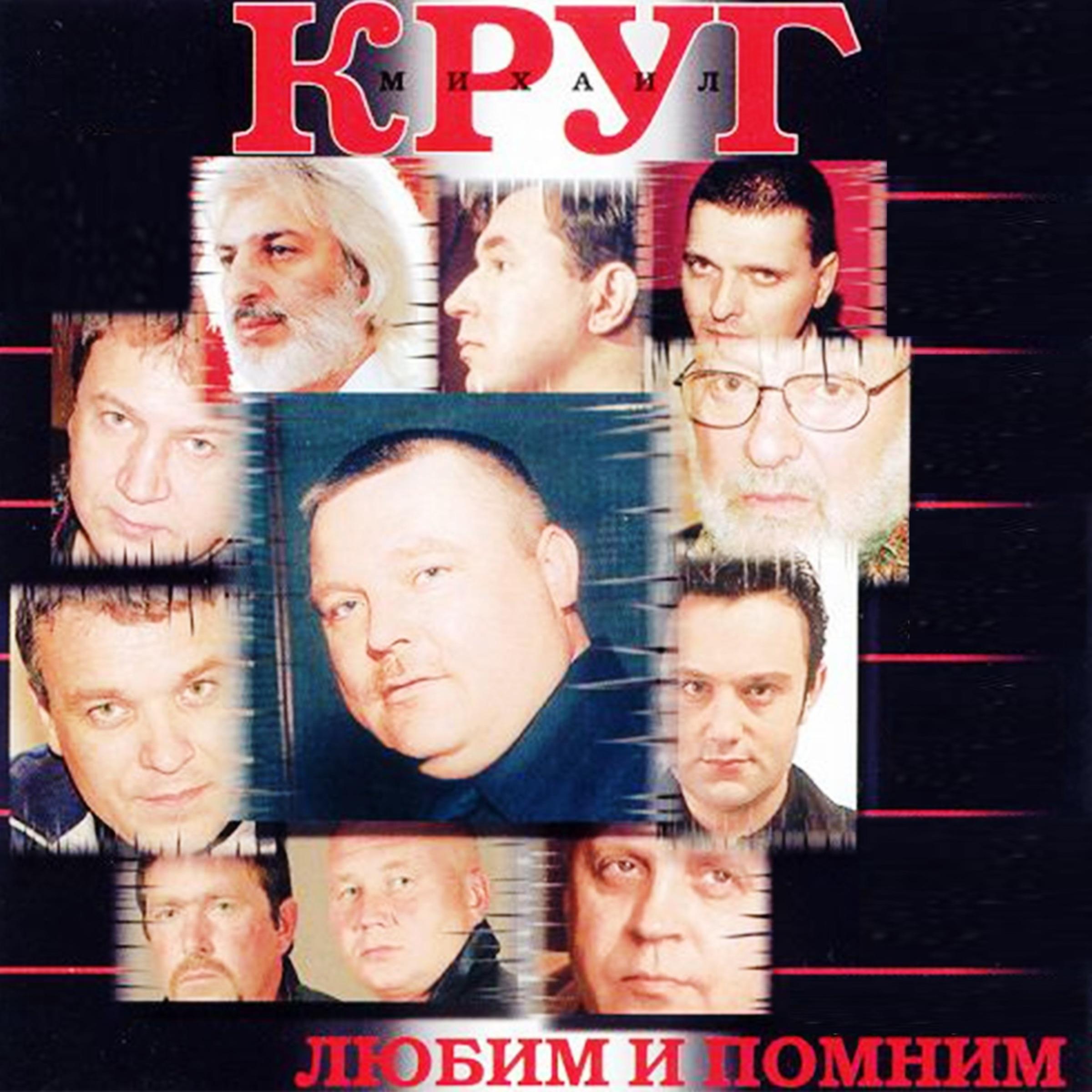 Кричевский скачать бесплатно mp3 все песни