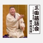 三田落語会~これぞ本寸法!~その80