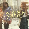Two Lovers (feat. Mad Clown) - Single