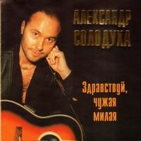СОЛОДУХА Александр - Чья Вина