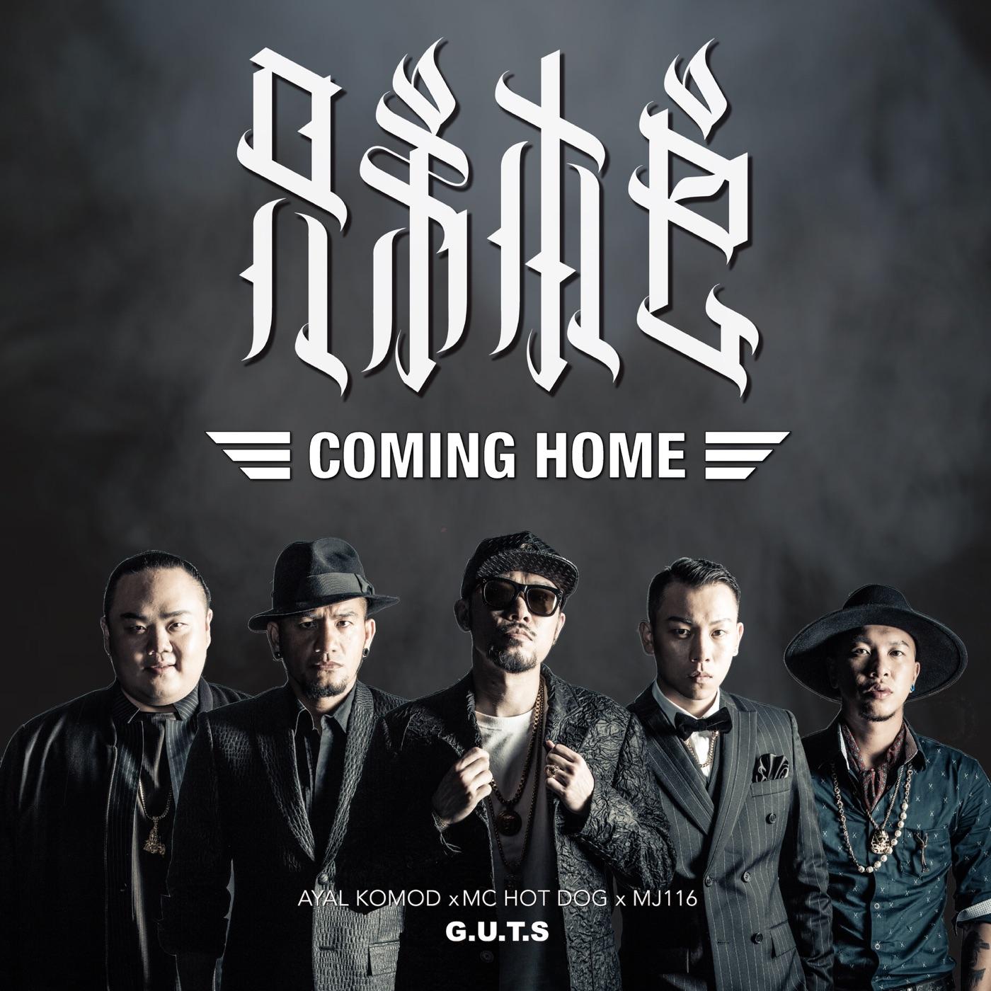 兄弟本色 - Coming Home - Single