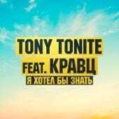 Tony Tonite - Я хотел бы знать (feat. Кравц) обложка