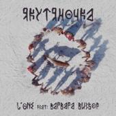 Якутяночка (feat. Варвара Визбор)