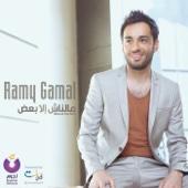 Ewediny - Ramy Gamal