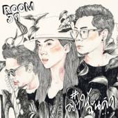 Room 39 - อย่าให้ฉันคิด artwork