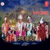 Lav Kush Original Motion Picture Soundtrack