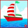 サマーソングス ゴールデンヒッツ Vol.1(オルゴールミュージック)