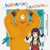 TVアニメ「くまみこ」エンディングテーマ「KUMAMIKO DANCING」 (feat. 熊出村のみなさん) - EP