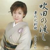 Suitanowatashi (Karaoke)