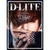 D-LITEのソロコンサートの画像